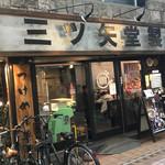 三ツ矢堂製麺 - 外観