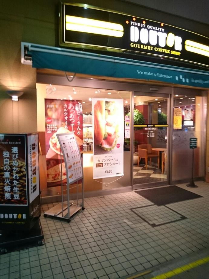 ドトールコーヒーショップ  東武動物公園東口店