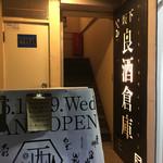 坂下良酒倉庫 - お店