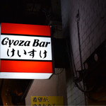 Gyoza Bar けいすけ - どこかレトロな看板