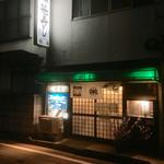 笹寿し - 家から多分2番目に近いお寿司やさん       笹寿司さん