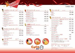 CoCo都可 - Menu Japanese&English