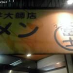 63997354 - 富士丸