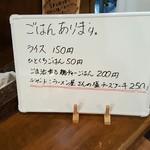 UMAMI SOUP Noodles 虹ソラ - ごはんあります(2017年3月15日)