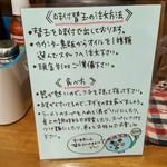 UMAMI SOUP Noodles 虹ソラ - 味付替玉の注文方法と食べ方(2017年3月15日)