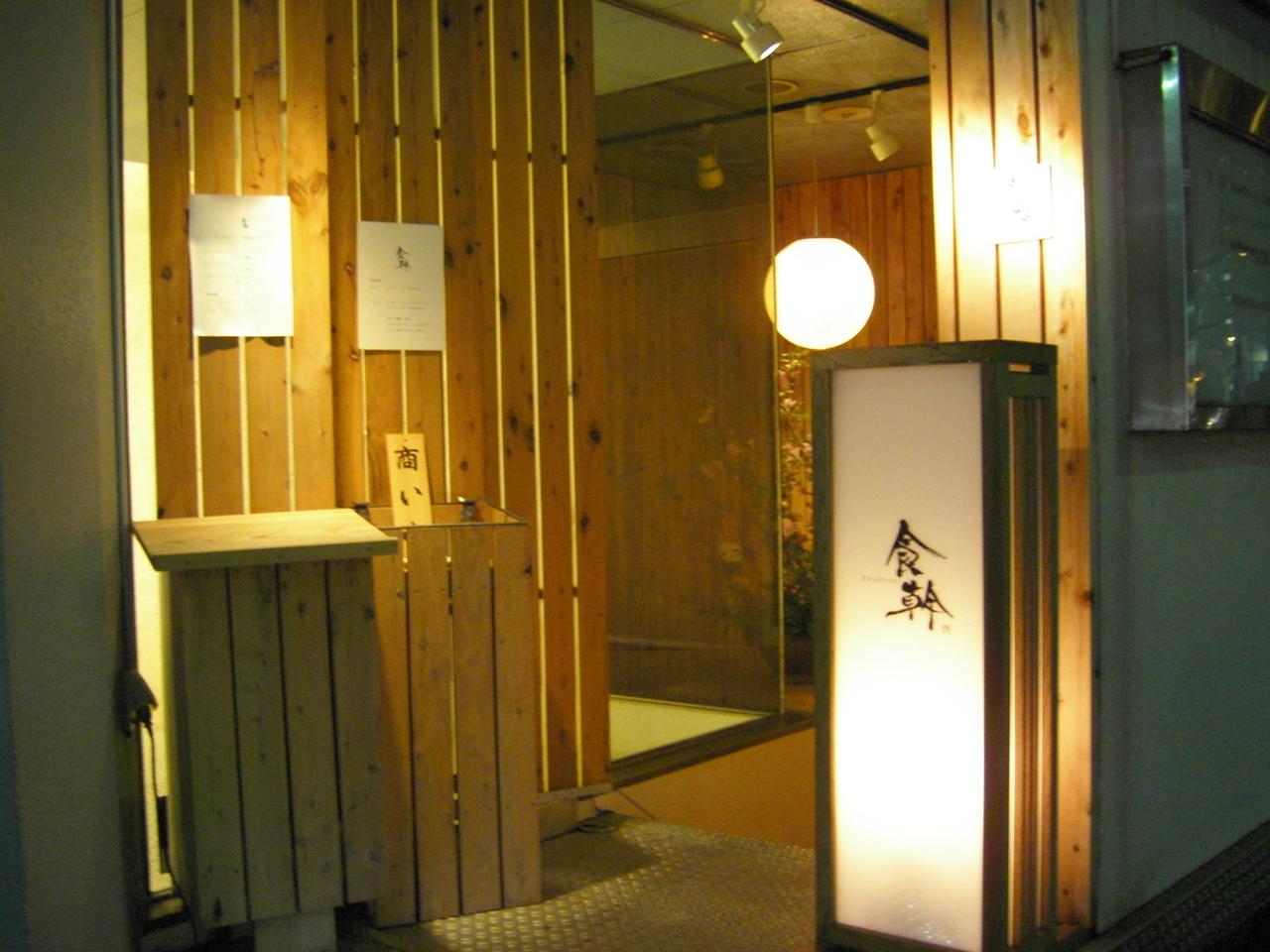 食幹 渋谷店