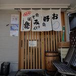 まっちゃん - 店舗入口