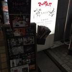 和bar 真乃和 - ビル前の看板