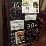 和bar 真乃和 - 入口前の看板