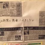 和bar 真乃和 - 朝日新聞掲載記事