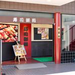 寿司割烹 寿司御殿 - 2階に上がります