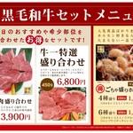 大阪焼肉 鶴橋 牛一 -