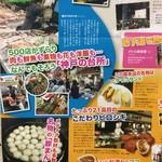 Shunyouken - 店内に貼ってあった地域紙です。