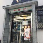 Shunyouken - 外観。