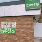 こかげ亭 - お店の看板と営業時間とメニューです。(2017.3 byジプシーくん)