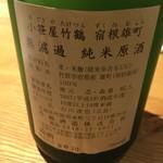 64019939 - 小笹屋竹鶴 宿根雄町 無濾過 純米原酒 19BYラベル