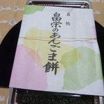 畠栄菓子舗 - あんごま小 600円