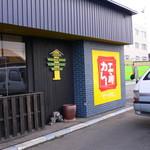 カレー工房ビートル - 移転前の店舗(2004年11月)