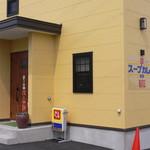 カレー工房ビートル - 移転直後の外観、入口の文字が綺麗です(2008年4月)