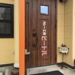 カレー工房ビートル - 現在の入り口の文字(9年の月日の流れを感じます)