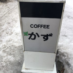 喫茶かず -