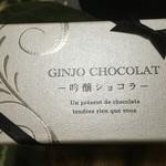 64022602 - 吟醸ショコラ
