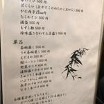 すしの菱田 - メニゥ