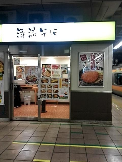 駅そば 清流そば 立川5・6番線ホーム店 - が・い・か・ん