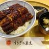 うなぎの兼光 - 料理写真: