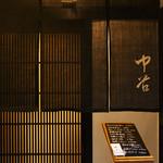 祇園新橋 中谷 -