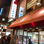 東京風月堂 -