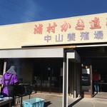 中山牡蠣養殖所 -