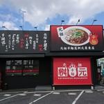 辛麺屋 桝元 - お店