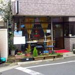 64032174 - 東新宿のネパール料理評判店「サンサール」