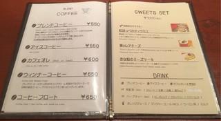 みのりCafe - メニュー(2017/03/12)