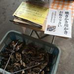 スギムラ水産 - 料理写真:食べ放題は自分で牡蠣を持ってきていただきます!