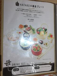 ハタケ カフェ -