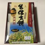 64035063 - 地元産の餅米の米粉使用との事
