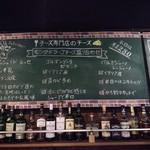 Cocktail Bar MARS - 【2017.3.16(木)】黒板にきにゅされているメニュー