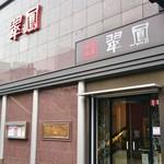 Suihou - 店舗外観