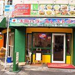 大阪ハラールレストラン - こちらの入口から入りましょう