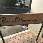 ブレッド ハーモニー -