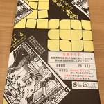 64047535 - 懐かしい黄色のパッケージ