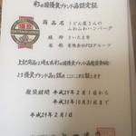 武州うどんあかねandみどりダイニング - 彩の国優良ブランド品に認定されました!