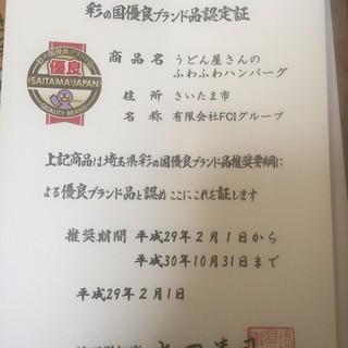 うどん屋ふわふわハンバーグは埼玉県優良ブランド品にの認定!