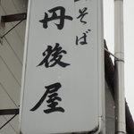 丹後屋 - お店の看板