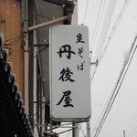 丹後屋 - 看板(この日は雪がちらほら)