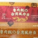 64050452 - 台湾のお総菜が満載です!