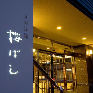 日本料理 桜ばし - 桜ばし入り口