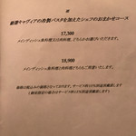 リストランテ 濱崎 -